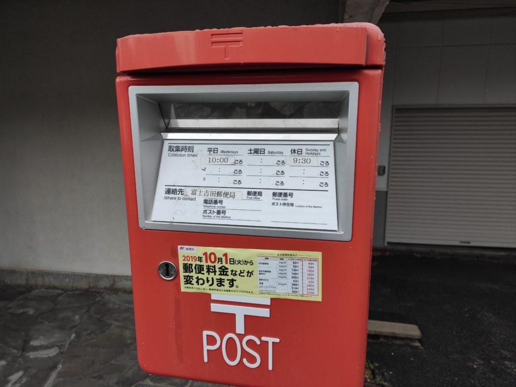 集荷 時間 郵便 局 ポスト