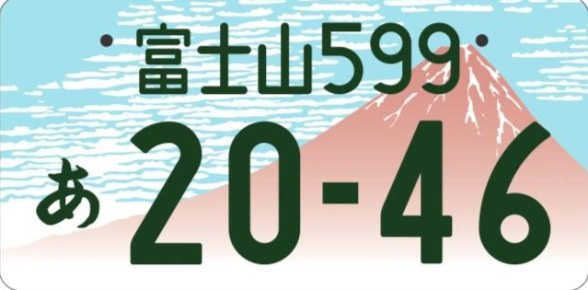 山中湖村民になると得られるウハウハな6つの特典! post thumbnail image